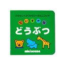 ブラウンベアファミリーのミニブック (4)だいすきなどうぶつ ★☆MIKIHOUSE(ミキハウス)★☆【10P03Dec16】