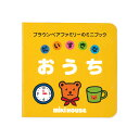 ブラウンベアファミリーのミニブック (9)だいすきなおうち ★☆MIKIHOUSE(ミキハウス)★☆【10P03Dec16】
