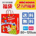 ミキハウス福袋2万円 *MIKIHOUSE (ミキハウス)*...