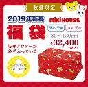 【送料無料】ミキハウス福袋3万円 【80・90・100・11...