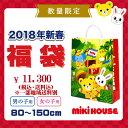 【代引き不可】東北〜関西【送料無料】●2018年度新春福袋●...