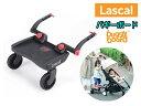 すぐ出荷【Lascal/ラスカル】ラスカル バギーボード ベビーカー オプション 補助ボード 立ち乗り 兄弟姉妹【ベビーカー取付 T-REX ティーレックス】 baggy board