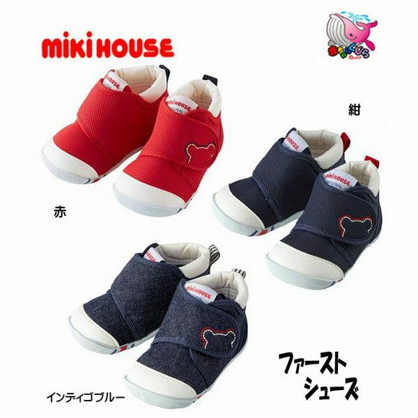 送料無料・一部地域を除くmikihouse/ミキハウスファーストシューズ日本製はじめてのお靴くまさん
