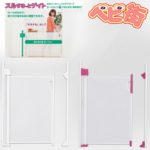 日本育児スルする〜とゲイト/ベビーゲートベビーゲイトセーフティ安全SoDo