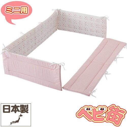 ミニフジキベビーポルカミニベッドガードパット[ピンク]/W90×L60×H28cmミニベッド用ベビー