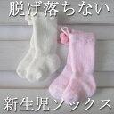 2足組 新生児用から6ヶ月 9センチ ベビー靴下 ハイソックス 660852 ホワイト・ピンク