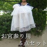 お宮参り用ケープ お帽子 ドレス おくるみ 短肌着5点セット (226515)