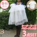 お宮参り用ケープ 春秋素材ベビードレス お帽子付き 3点セット 22651