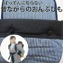 昔ながらの紐結び式おんぶひも デニム風×ヒッコリー(50827)