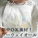 ベビー服 ツーウェイオール コットン スムース 新生児出産準備品 ホワイト