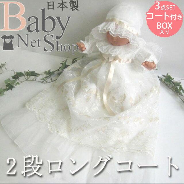 豪華な鳳凰刺繍 2段ロングコート お宮参り セレモニー用ベビードレス
