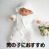 日本製 夏物素材 タキシードタイプのセレモニードレス2点セット【お宮参り 退院時 男の子用ベビードレス】