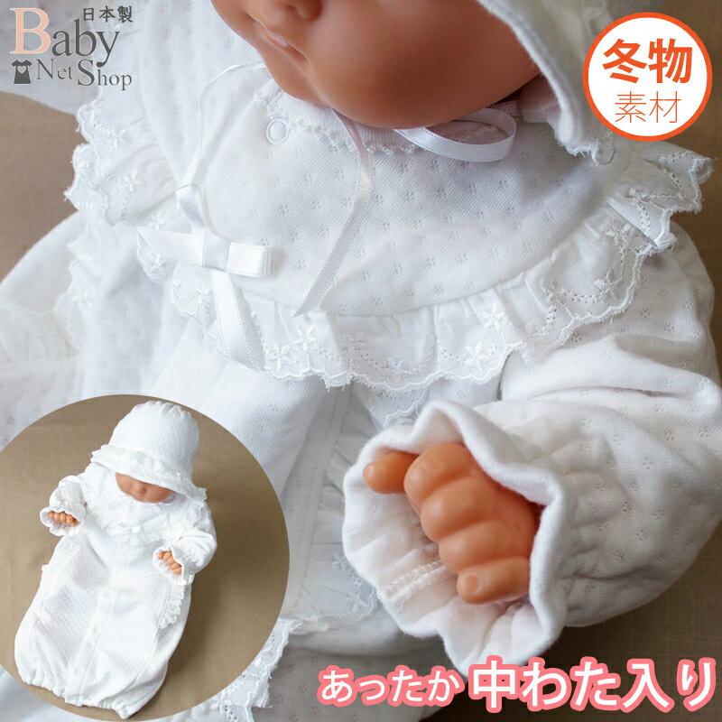 中わた入り冬物日本製お帽子ベビードレス2点セット中わた入りあったか素材お宮参り退院時新生児赤ちゃん用
