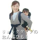 """在胸部,""""支架""""不!经典的设计和易于使用! """"吊带Ryupurasu""""纯海军蓝[2月21日土曜日の発送 昔ながらの使いやすいデザイン!「リュプラスおんぶひも」 無地 濃紺]"""