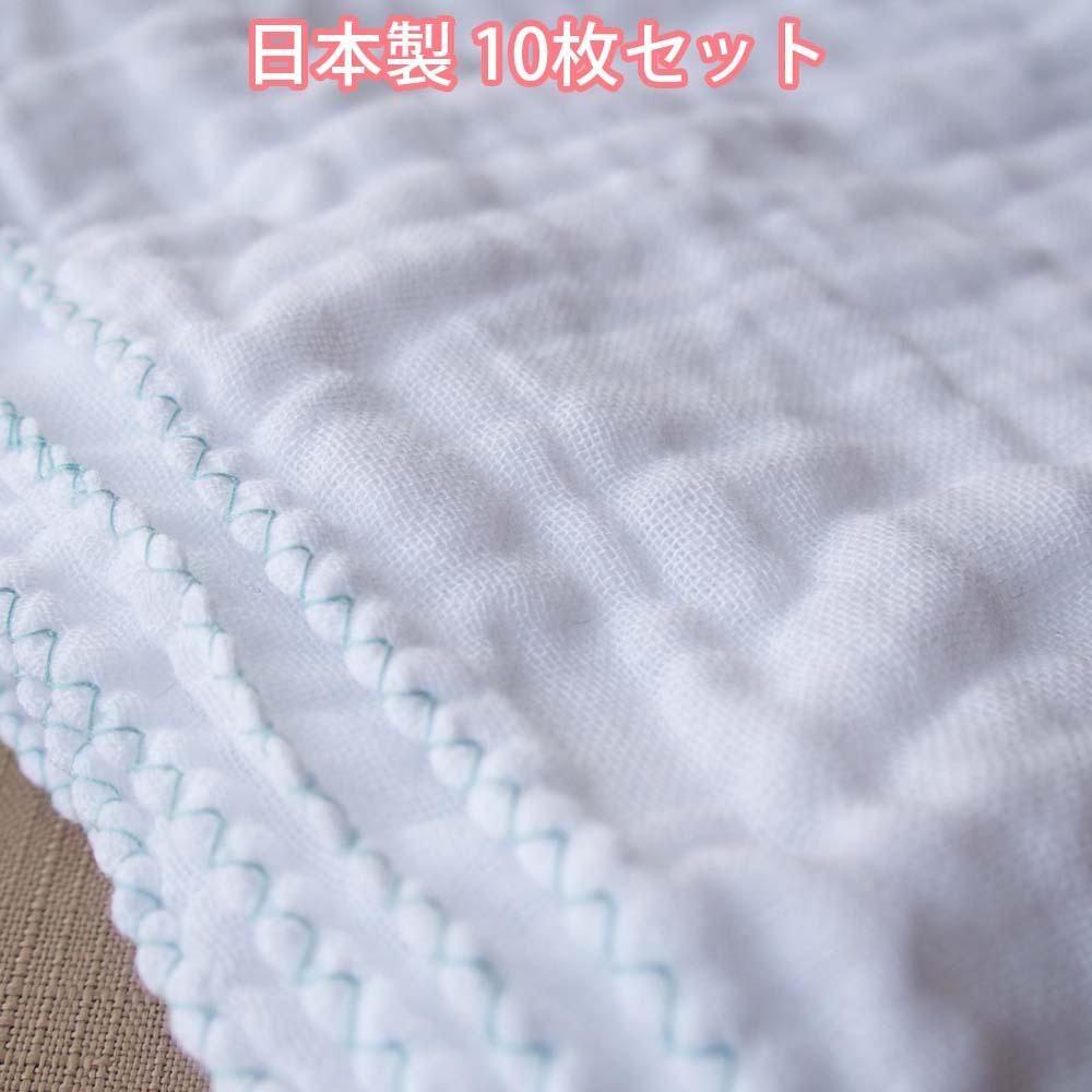 無蛍光ガーゼハンカチ10枚セット日本製新生児ベビーお口拭き・お風呂用に1000円ポッキリ送料無料