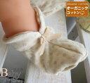 オーガニックコットン ベビーブーティ 柔らか接結素材 新生児赤ちゃんからOK 日本製 25925