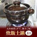 火加減要らずでカンタン!久志本さんの炊飯土鍋(4合)【ギフト包装無料】