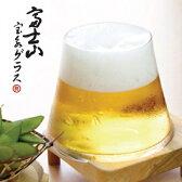 田島硝子のビールグラス「富士山宝永グラス」【ギフト包装無料】