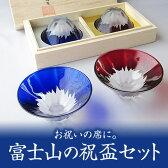 田島硝子の盃「富士山祝盃(ペアセット)」【ギフト包装無料】
