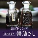 岩澤硝子の液だれしない醤油さし(醤油注ぎ)【ギフト包装無料】