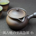 至高急須 小 陶器 藤総製陶所 萬古焼 日本製