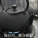 南部鉄器 鉄瓶 1.2L アラレ 直火 IH対応 及春鋳造所 日本製