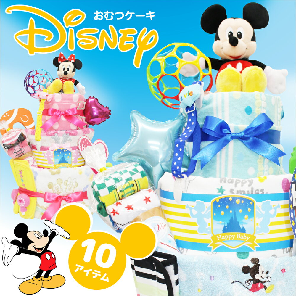 高レビュー多数!!自信を持ってお届けします!!【Disney(ディズニー)おむつケーキ3段…...:babys:10002662