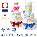 出産祝い【今治製身長計付きバスタオルの3段おむつケーキ/4,...