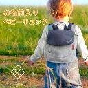 <割引クーポン配布中>【名入れ無料】 ベビーリュック ミニリ...
