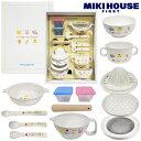 【出産祝い】 ミキハウス 食器セット 出産祝い 女の子 男の子 スプーン フォーク ベビー食器 離乳食 プレゼント ベビー食器 女の子 セット