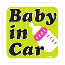 La Vie(ラヴィ) CARセーフティーメッセージ ★ボトルグリーン★ BABY IN CAR【BABY IN CAR ステッカー】 カーステッカー ベビー キッズ ベビー 車【RCP】P01Jul16