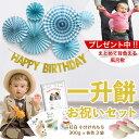 1歳の誕生日・一升餅【お祝いグッズ6点セット/3,980円】一 升 餅 プレゼント ギフトBO