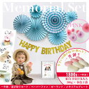 1歳の誕生日・一升餅【お祝いグッズ5点セット/3,980円】プレゼント/ギフトBOX/Exprena