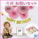 【ピンク】1歳の誕生日・一升餅 お祝いグッズ6点セット/3,980円 プレゼント/ギフトBOX