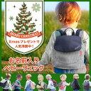 出産祝い・名入れ無料【ベビーリュック/3,780円】クリスマスプレゼント / 誕生日プレ