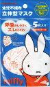 日本マスク 幼児用ミッフィー不織布立体型マスク 5枚入【2〜4歳頃】