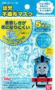 日本マスク 幼児用機関車トーマス不織布プリーツマスク 5枚入【2〜4歳頃】