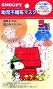 日本マスク 幼児用スヌーピー不織布プリーツマスク 5枚入【2〜4歳頃】