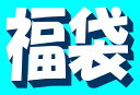 【青森〜九州送料無料】キャリー品秋冬向きFOインターナショナル福袋【RCP】