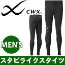 CW-X スタビライクス タイツ メンズ Men's Stabilyx Tights メンズ スタビライクス タイツ スポーツ ワコール ロング 男性用 スポー...