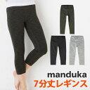 【クーポンで50%オフ】 Manduka マンドゥカ 7分丈...