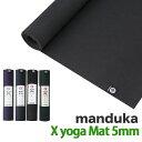 【全品15%オフクーポン】 Manduka マンドゥカ ヨガマット x yoga mat 5mm manduka
