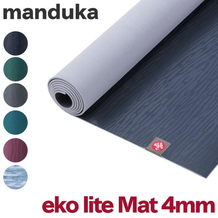 【クーポンで店内全品5%オフ】 マンドゥカ エコライト マット Manduka 4mm eKO Lite Mat 4mm ヨガマット ヨガ マット 軽量 4mm ピラティス ブラックマット ヨガ 初心者 中級者 上級者