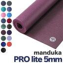 【全品15%オフクーポン】 マンドゥカ プロライト スタンダード Manduka 5mm PROlite M