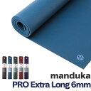 【全品10%オフクーポン】 マンドゥカ ヨガマット Manduka ヨガマット ロング PRO Extra Long PRO85 ヨガ ピラティス マット 6m...