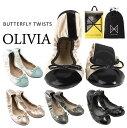 バタフライツイスト オリビア Olivia / Butterfly Twists 携帯用シューズ BT1005 【ポケッタブルシューズ バタフライツイスト フラットシューズ リボン 】【靴 折り畳み バレエシューズ mサイズ】