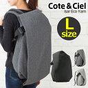 【週末限定クーポンで2%オフ!】 Cote et Ciel コートエシエル イザールリュックサック Lサイズ Isar Eco Yarn Large …