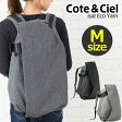 Cote et Ciel コートエシエル イザールリュックサック Mサイズ Isar Eco Yarn Medium bag Cote&Ciel コート&シエル PCバッグ 通学 通勤 ビジネス メンズ レディース オシャレ プレゼント ギフト 送料無料 リュック CoteetCiel