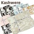 カシウェア ダマスク ブランケット KASHWERE カシウエア ブランケット 送料無料 マイクロファイバー カシウェア シングル kashwere Damask Throw Blanket モルト