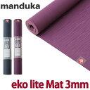 【全品15%オフクーポン】 Manduka マンドゥカ エコライト ヨガマット 3mm manduk...